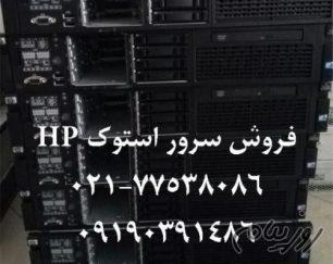 فروش سرور های استوک درجه یک اروپائی – سرور HP DL380 DL360