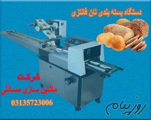 دستگاه بسته بندی نان فانتزی
