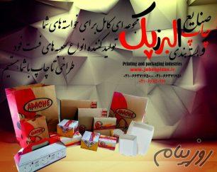 البرزپک تولید کننده انواع جعبه های فست فود رستوران و کافی شاپ