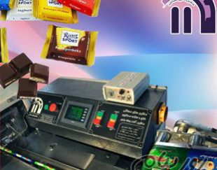 دستگاه بسته بندی شکلات
