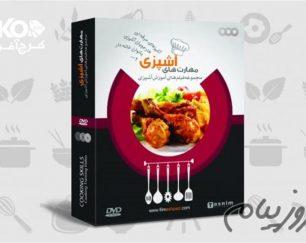 مجموعه فیلم های آموزش آشپزی