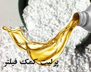 فروش پرلیت perlite معدن کاوان به عنوان کمک فیلتر