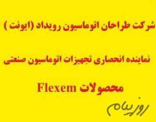 ایونت نماینده انحصاری شرکت FLEXEM (فلکسم )