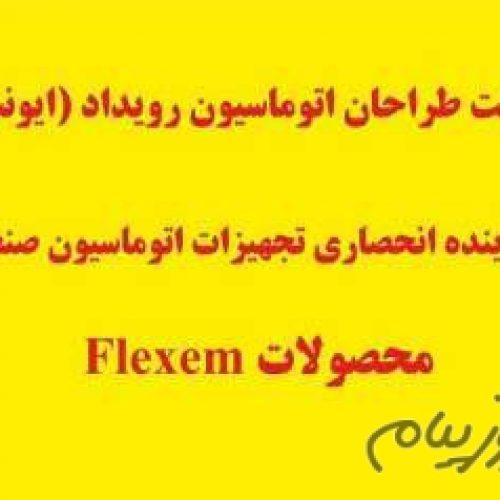 ايونت نماينده انحصاري شركت FLEXEM (فلكسم )