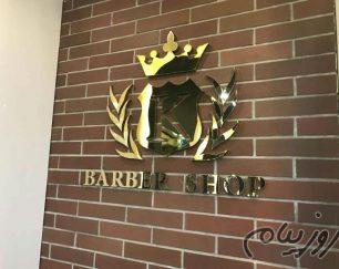 تابلو سازی چلنیوم تهران حروف برجسته استیل