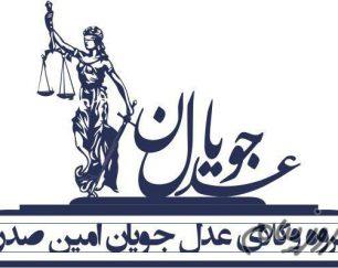 دفتر وکالت عدل جویان مشاوره تلفنی رایگان