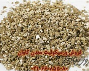 فروش ورمیکولیت vermiculite معدن کاوان-خرید ورمیکولیت معدن کاوان