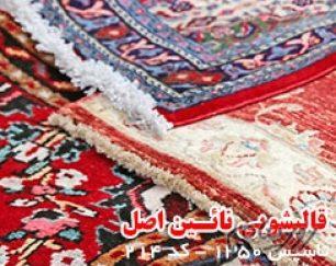 قالیشویی شمیرانات، قالیشویی نائین اصل