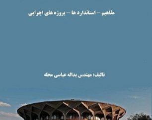 کتاب طراحی فضاهای فرهنگی ( مفاهیم – استاندارد ها- پروژه های اجرایی)