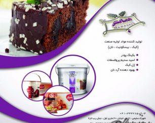 شرکت همایش تولیدکننده مواد اولیه نان کیک بیسکوییت