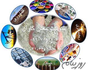 فروش بنتونیت معدن کاوان
