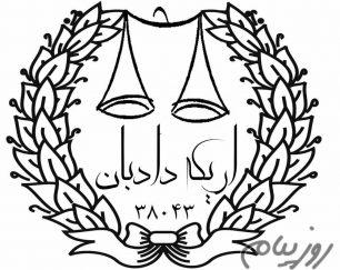 موسسه حقوقی وداوری اریکه ایرانیان دادبان