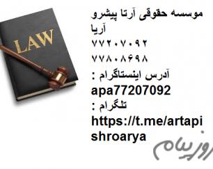 موسسه حقوقی آرتا پیشرو آریا