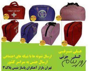 کیف بیمارستانی کیف همراه بیمار تولیدکیف بیمار  تولید کیف بهداشتی کیف بهداشتی بیمار