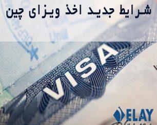 اخذ ویزای چین با شرایط جدید