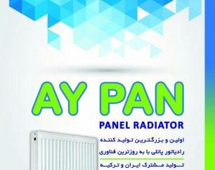 رادیاتور پنلی آی پنay panپخش فروش و نصب