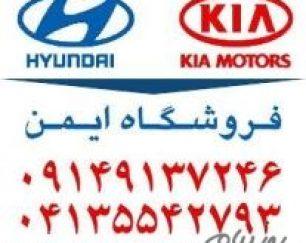 فروش لوازم یدکی هیوندای و کیا ( استوک و نو) در تبریز