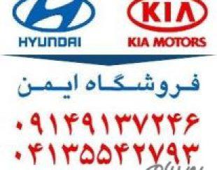 واردکننده و فروشنده لوازم یدکی هیوندای و کیا در تبریز