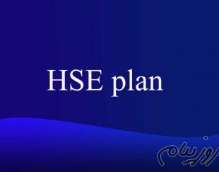 آموزش و تدوین  hse plan