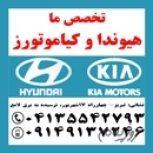 توزیع قطعات هیوندا – کیا – هیوندای- کیا موتور در تبریز