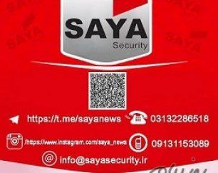 شرکت حفاظتی سایا