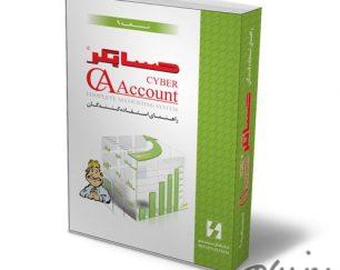 نرمافزار حسابداری حسابگر نسخه ۱۰ محصول شرکت شایگانسیستم