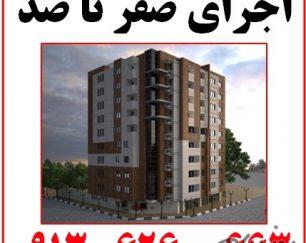 شرکت پیمانکاری ساختمان در اصفهان