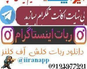 ایران اپ سایت نرم افزار اندروید و کانال تلگرام اندروید
