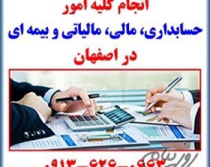 انجام کلیه امور حسابداری و بیمه ای