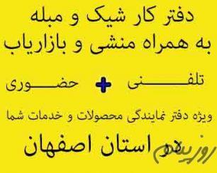 دفتر کار در اصفهان