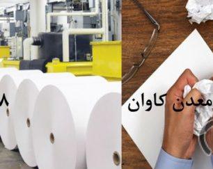 استفاده از تالک معدن کاوان در صنعت چاپ