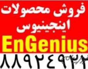 نمایندگی محصولات EnGenius