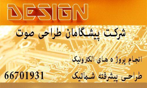 طراحی الکترونیک ، انجام پروژه های الکترونیک ، طراحی مدار الکترونیکی