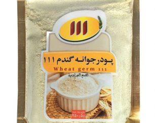 پودر جوانه گندم111 Wheat Germ Powder