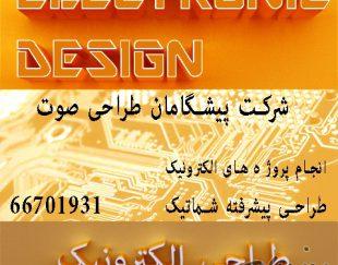 طراحی و ساخت پروژه های الکترونیک