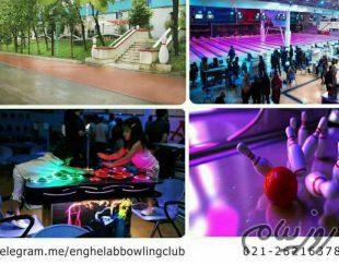 بولینگ باشگاه انقلاب