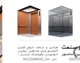 تکنو صنعت البرز طراحی وساخت انواع کابین آسانسور