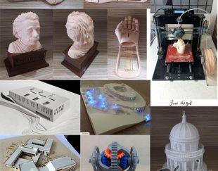 خدمات پرینت سه بعدی در تبریز