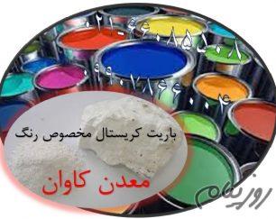 فروش باریت کریستال رنگ سازی معدن کاوان