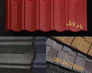 سقف شیبدار دکرا، شینگل، پوشش سقف آندولین، سقف شیروانی