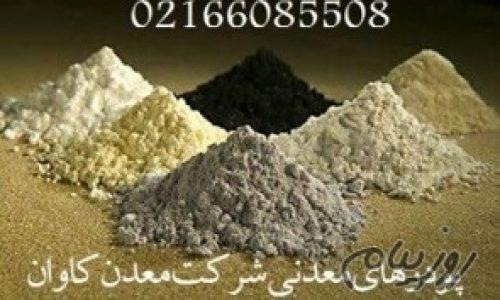 فروش باریت حفاری4.2 معدن کاوان