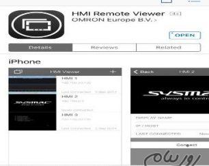 نرم افزار کنترل از راه دور HMI امرن از طریق موبایل