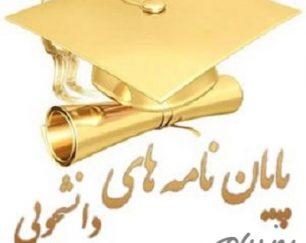 آموزش آنلاین ، مشاوره، تنظیم و ویرایش پایان نامه در تمام گرایشات