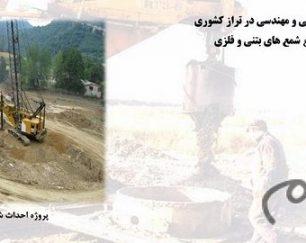 نیلینگ و پایدارسازی گود عمیق- شرکت مهندسی حفار پایدار تهران