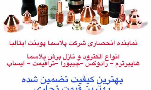 تورچ برش پلاسما – الکترود نازل پلاسما- قطعات هایپرترم