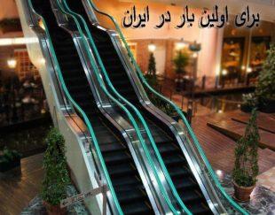 فروش پله برقی موجی برای اولین بار در ایران در شرکت نگین پدیده قائم