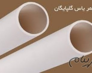 پخش لوله های یاس گلپایگان در مشهد>مکس پایپ