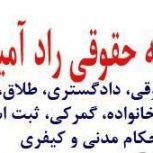 موسسه حقوقی راد آمین سعادت در تهران وکلا و مشاوران حقوقی , مهاجرت , خانواده