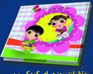 البوم خاطرات روزهای کودکی من