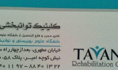 توانبخشی توانا ارزیابی و درمان